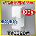 【全商品 ポイント最大 16倍】【最短翌営業日出荷】 TYC320W ハンドドライヤー TOTO クリーンドライ 高速タイプ 100V ホワイト [∀■]