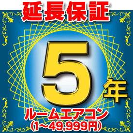 【最安値挑戦中!最大25倍】ルームエアコン 延長保証 5年 (商品販売価格1〜49,999円) 対象商品と同時にご購入のお客様のみの販売となります