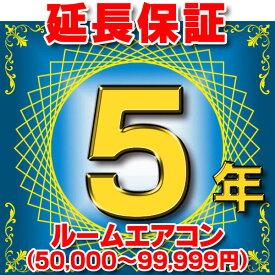 【最安値挑戦中!最大25倍】ルームエアコン 延長保証 5年 (商品販売価格50,000〜99,999円) 対象商品と同時にご購入のお客様のみの販売となります