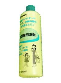 【最大44倍お買い物マラソン】 パナソニック FE-Z40HV 空気清浄機 加湿機用洗剤(400mL) [■]