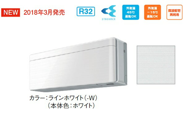 【最安値挑戦中!最大24倍】ルームエアコン ダイキン S22VTSXS-W 壁掛形 SXシリーズ 単相100V 15A 冷暖房時6畳程度 標準パネル ラインホワイト [♪■]