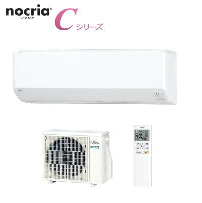 ルームエアコン 富士通 AS-C28H nocria Cシリーズ 単相 100V 15A 2.8kW 10畳程度 ホワイト