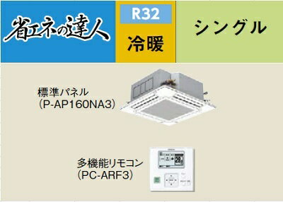 【最安値挑戦中!最大17倍】業務用エアコン 日立 RCI-GP80RSH1 80型 3.0馬力 三相200V [♪]