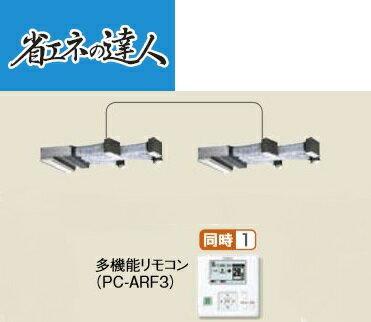 【最安値挑戦中!最大21倍】業務用エアコン 日立 RCB-AP280SHP6 同時 280型 10.0馬力 三相200V [♪]