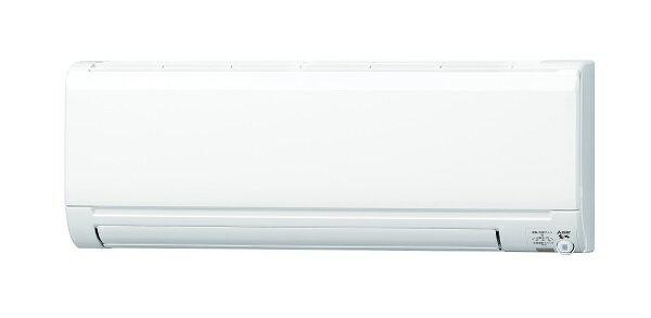 【最安値挑戦中!最大24倍】【在庫あり】【北海道送料無料】ルームエアコン 三菱 MSZ-KXV2819S(W) KXVシリーズ 寒冷地 ズバ暖 霧ヶ峰 単相200V 15A 室内電源 10畳 ピュアホワイト [☆2]