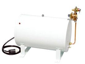【最大44倍お買い物マラソン】小型電気温水器 イトミック ES-VN3 ES-N3シリーズ 通常タイプ(30〜75℃)貯湯量5.4L 密閉式 タイマーなし [■§]