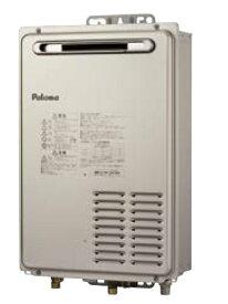 【最安値挑戦中!最大24倍】ガス給湯器 パロマ PH-1603W リモコン別売 屋外設置 コンパクトスタンダード 壁掛型・PS標準設置型 16号
