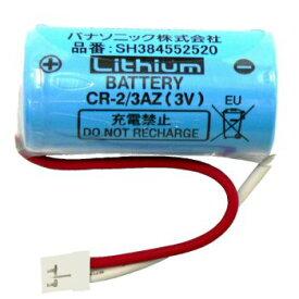 【最安値挑戦中!最大25倍】【2/4出荷】住宅用火災警報器用電池 パナソニック SH384552520 CR-2/3AZ電池 リチウム電池 [☆]