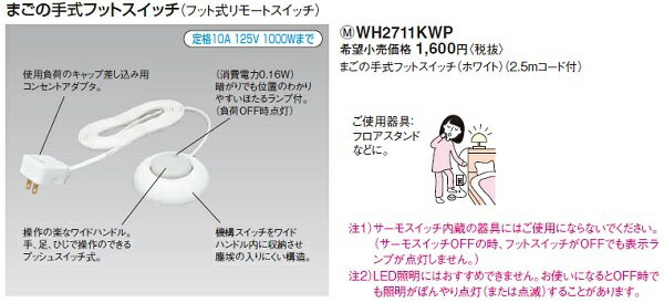【最安値挑戦中!最大22倍】電設資材 パナソニック WH2711KWP まごの手式フットスイッチ ホワイト 2.5mコード付10A 125V [∽]