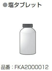 【最安値挑戦中!最大24倍】パナソニック FKA2000012 塩タブレット(1,000粒入) 空間清浄機ジアイーノ用 [◇]