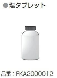 【最大44倍お買い物マラソン】パナソニック FKA2000012 塩タブレット(1,000粒入) 空間清浄機ジアイーノ用 [◇]