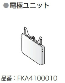 【最安値挑戦中!最大25倍】パナソニック FKA4100010 電極ユニット 空間清浄機ジアイーノ交換用パーツ [◇]