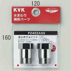 【最安値挑戦中!最大33倍】水洗部材 KVK PZ402ASS 逆止弁アダプター 2個セット