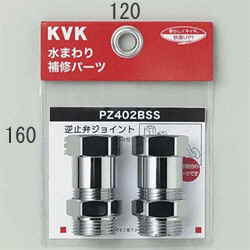 【最安値挑戦中!最大33倍】水洗部材 KVK PZ402BSS 逆止弁アダプター 2個セット