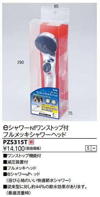 【最安値挑戦中!最大32倍】水栓部品 KVK PZS315T eシャワーnf シャワーヘッド(メッキ・ワンストップ)