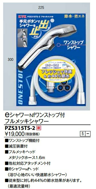 【最安値挑戦中!最大24倍】水栓部品 KVK PZS315TS-2 eシャワーnf シャワーヘッド(メッキ・ワンストップ)アタッチメント付