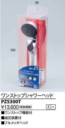 【最安値挑戦中!最大32倍】水栓部材 KVK PZS300T ワンストップシャワーヘッド