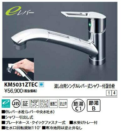 【最安値挑戦中!最大24倍】KVK KM5031ZTEC 流し台用シングルレバー式シャワー付混合栓(eレバー) 寒冷地用