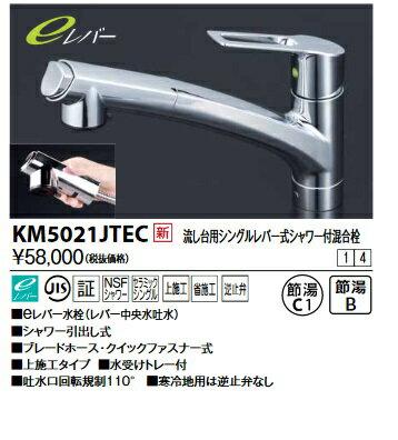 【最安値挑戦中!最大23倍】KVK KM5021JTEC 流し台用シングルレバー式シャワー付混合栓(eレバー)上施工
