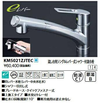 【最安値挑戦中!最大24倍】KVK KM5021ZJTEC 流し台用シングルレバー式シャワー付混合栓(eレバー)上施工 寒冷地用