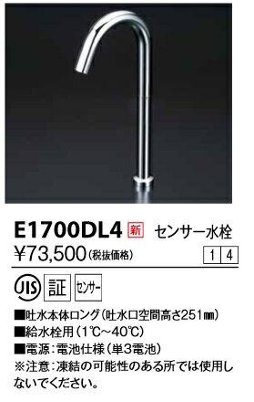 【最安値挑戦中!最大23倍】KVK E1700DL4 センサー水栓 電池式 ロング 受注生産品