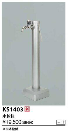 【最安値挑戦中!最大34倍】KVK KS1403 移動式水栓柱 LEDライト無 水栓柱