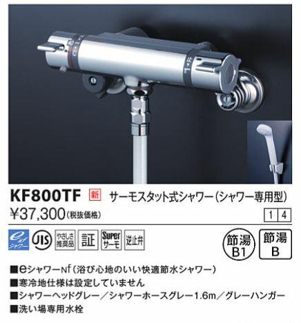 【最安値挑戦中!最大22倍】KVK KF800TF サーモスタット式シャワー(シャワー専用型)