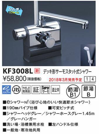 【最安値挑戦中!最大32倍】KVK KF3008L デッキ形サーモスタット式シャワー 左ハンドル仕様 (190mmパイプ付)