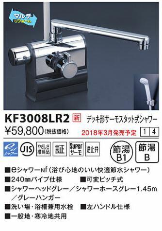 【最安値挑戦中!最大32倍】KVK KF3008LR2 デッキ形サーモスタット式シャワー 左ハンドル仕様 (240mmパイプ付)
