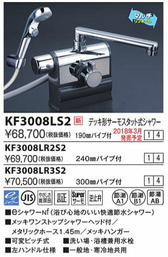 【最安値挑戦中!最大22倍】KVK KF3008LR2S2 デッキ形サーモスタット式シャワー 左ハンドル仕様 (240mmパイプ付) メッキワンストップシャワーヘッド付