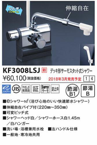 【最安値挑戦中!最大22倍】KVK KF3008LSJ デッキ形サーモスタット式シャワー 左ハンドル仕様 (伸縮自在パイプ付)