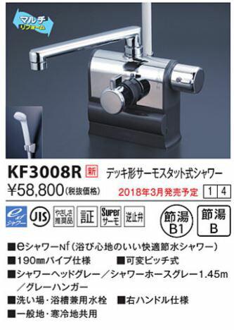 【最安値挑戦中!最大32倍】KVK KF3008R デッキ形サーモスタット式シャワー 右ハンドル仕様 (190mmパイプ付)