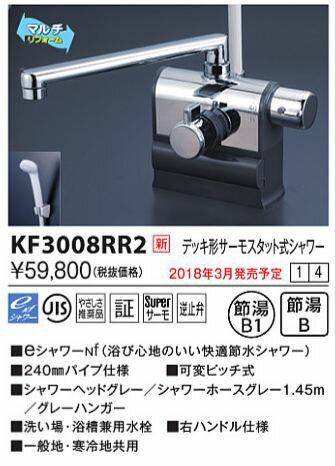【最安値挑戦中!最大22倍】KVK KF3008RR2 デッキ形サーモスタット式シャワー 右ハンドル仕様 (240mmパイプ付)