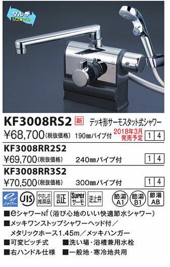 【最安値挑戦中!最大22倍】KVK KF3008RR2S2 デッキ形サーモスタット式シャワー 右ハンドル仕様 (240mmパイプ付) メッキワンストップシャワーヘッド付