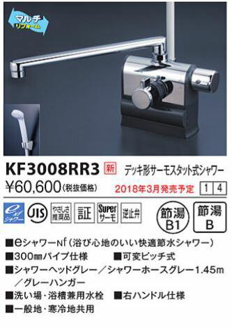 【最安値挑戦中!最大22倍】KVK KF3008RR3 デッキ形サーモスタット式シャワー 右ハンドル仕様 (300mmパイプ付)