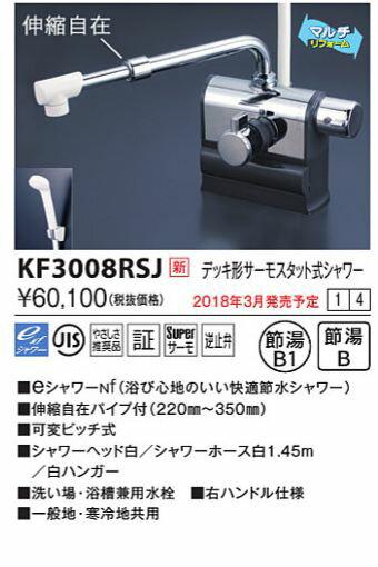 【最安値挑戦中!最大22倍】KVK KF3008RSJ デッキ形サーモスタット式シャワー 右ハンドル仕様 (伸縮自在パイプ付)