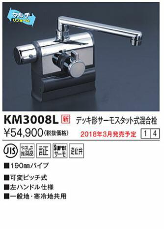 【最安値挑戦中!最大22倍】KVK KM3008L デッキ形サーモスタット式混合栓 左ハンドル仕様 可変ピッチ
