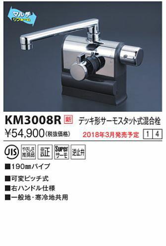 【最安値挑戦中!最大22倍】KVK KM3008R デッキ形サーモスタット式混合栓 右ハンドル仕様 可変ピッチ