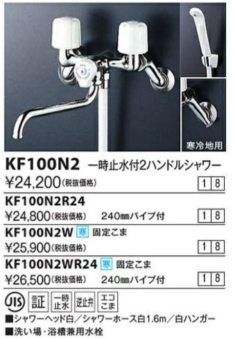 【最安値挑戦中!最大22倍】KVK KF100N2WR24 一時止水付2ハンドルシャワー240mmパイプ付