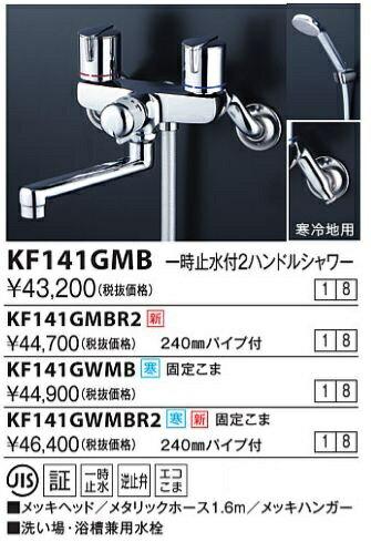 【最安値挑戦中!最大22倍】KVK KF141GWMBR2 一時止水付2ハンドルシャワー240mmパイプ付 寒冷地用