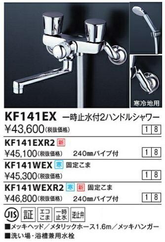 【最安値挑戦中!最大22倍】KVK KF141WEXR2 一時止水付2ハンドルシャワー240mmパイプ付 寒冷地用