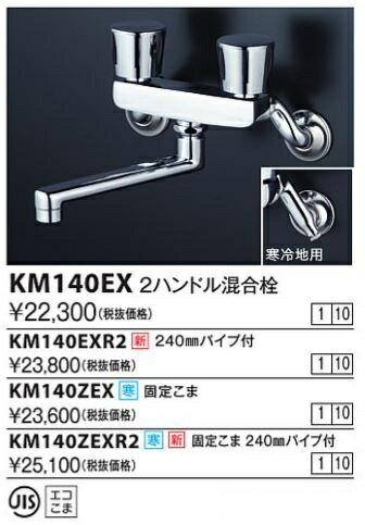 【最安値挑戦中!最大22倍】KVK KM140EXR2 2ハンドル混合栓(240mmパイプ付)