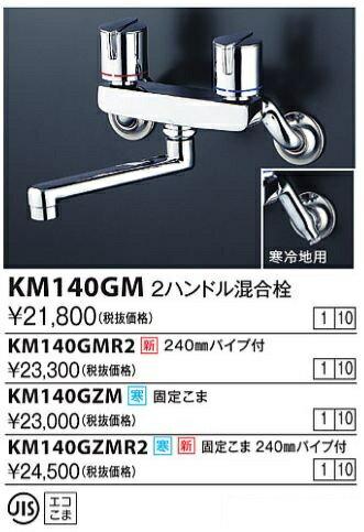 【最安値挑戦中!最大22倍】KVK KM140GMR2 2ハンドル混合栓(240mmパイプ付)
