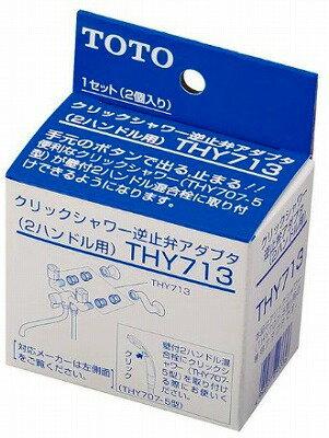 【最安値挑戦中!最大33倍】水栓金具 TOTO THY713 取り替えパーツ 2ハンドル混合栓用逆止弁アダプター [■]