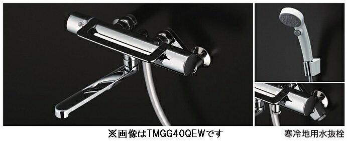 【最安値挑戦中!最大17倍】水栓金具 TOTO TMGG40QECRZ 浴室 GGシリーズ (アーチハンドル) サーモスタットシャワー エアインめっき 寒冷地用 [■]