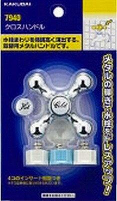 【最安値挑戦中!最大33倍】水栓部品 カクダイ 7940 クロスハンドル [□]