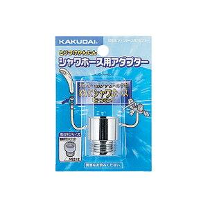【最安値挑戦中!最大25倍】水栓金具 カクダイ 9358K シャワーホース用アダプター [□]