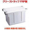 【最安値挑戦中!最大24倍】前澤化成工業 【GT-30F】 グリーストラップ FRP製 GT-F 小容量 床置き型 容量30L