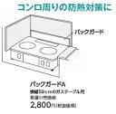【まいどDIY】ガスコンロ パロマ 部材 バックガードA 59cmガステーブル用