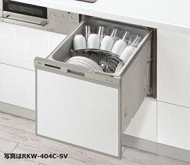 【最安値挑戦中!最大25倍】リンナイ RKW-404A-SV ビルトイン食器洗い乾燥機 スライドオープンタイプ スリムラインフェイス シルバー [▲]